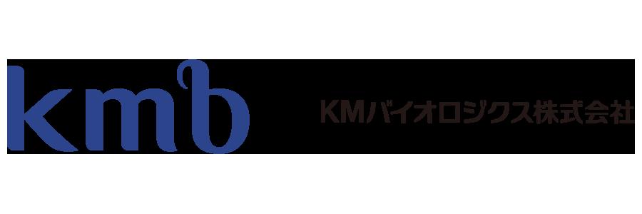 KMバイオロジクス