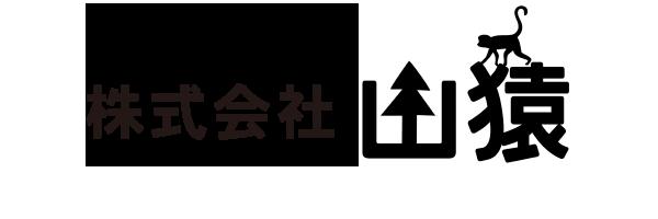 株式会社山猿