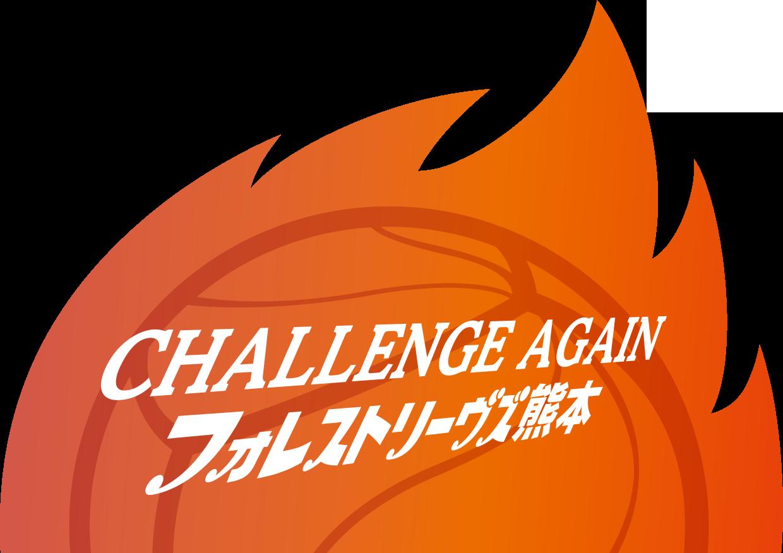 CHALLENGE AGAIN フォレストリーヴズ熊本